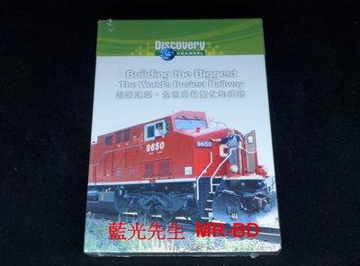 [DVD] - 超限建築:全世界最繁忙的鐵路 Building the Biggest:The World (采昌正版)