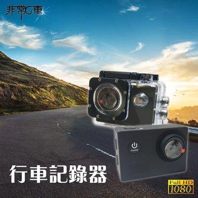 【小樺資訊】【非常G車】DX2行車紀錄器 1080P 防水運動DV 多功能相機 戶外登山潛水