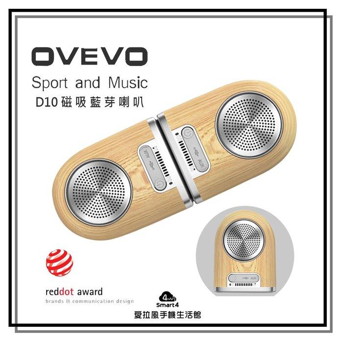 【愛拉風│藍芽喇叭耳機│可搭中華電信】OVEVO D10 磁吸 無線藍芽喇叭 IPX5防水 TWS 木紋造型設計可立體聲