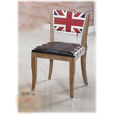 餐椅 椅子【莫德】工業風 凳子 高腳椅 美式復古 升降椅 吧椅 吧台椅 Loft 仿舊 商空用椅 餐廳民宿=餐椅大師