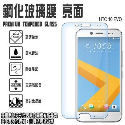 日本旭硝子玻璃 0.3mm 5.5吋 HTC 10 evo 鋼化玻璃保護貼/手機/螢幕/高清晰度/耐刮/抗磨/疏水疏油