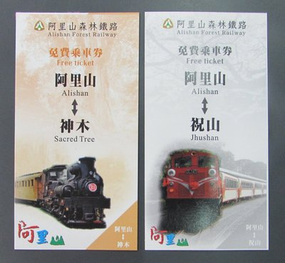 st138,台灣鐵路局,阿里山森林鐵路免費乘車券,2全。
