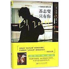 【預購】蘇志燮《只有你:一個演員进入角色之路》散文隨筆 新華書店正版暢銷圖書籍 /(韓) 蘇志燮 簡體書