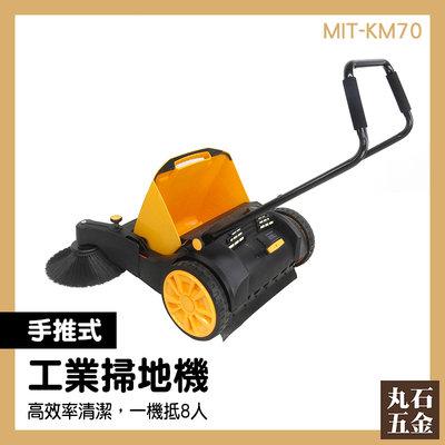 掃地車 停車場掃地機 無動力 清潔設備 超低價 MIT-KM70 工業工廠