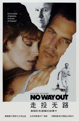 【藍光電影】諜海軍魂/走投無路 軍官與間諜/無路可退 No Way Out 1987 114-055