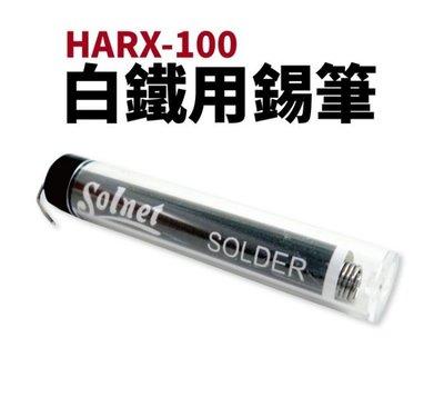 台灣製 新原  白鐵錫筆 HARX-100 1.0mm 錫筆 錫絲 焊錫 錫筆 烙鐵用 可焊不鏽鋼