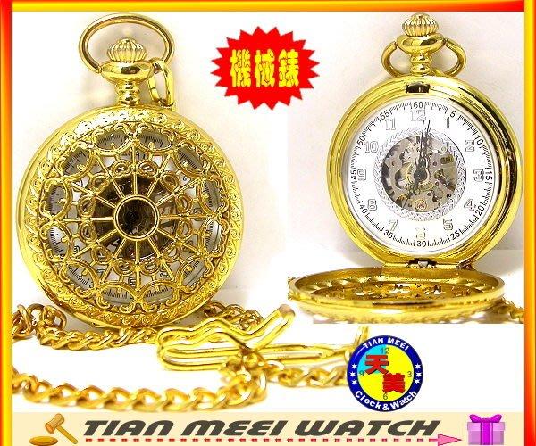 【全新】【天美鐘錶店家直營】【下殺↘超低價】全新-復古【雙面鏤空】手上鍊機械懷錶 金
