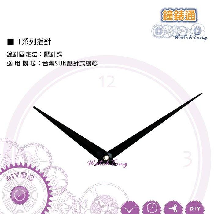 【鐘錶通】T系列鐘針 T092070 / 相容台灣SUN壓針式機芯