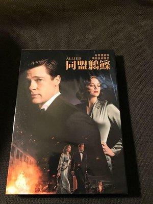 (全新未拆封)同盟鶼鰈 Allied DVD(得利公司貨)