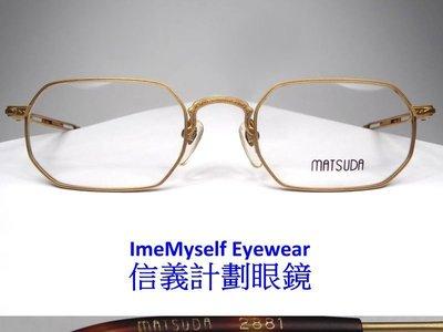 ImeMyself Eyewear Matsuda 2881 Prescription glasses frames