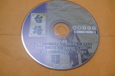 紫色小館-87-1-------台語第7集