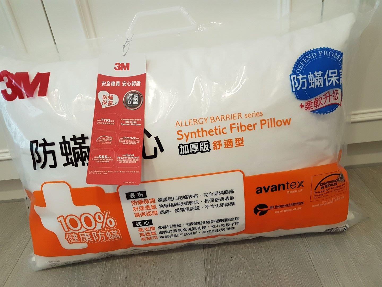 3M防蟎枕心 百貨公司正品