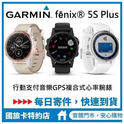 全新公司貨 現貨 Garmin Fenix 5S Plus fenix5S GPS智慧腕錶 5X 935 945