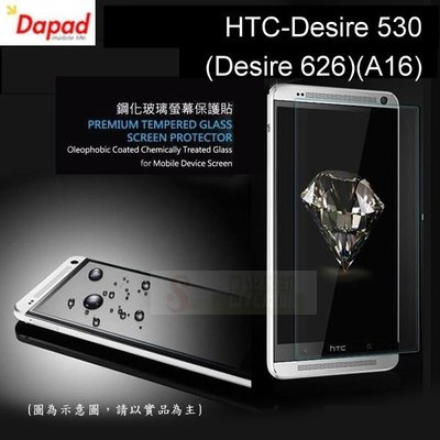 s日光通訊@DAPAD原廠 HTC-Desire 530 / 626 A16 AI透明防爆鋼化玻璃螢幕保護貼0.33mm