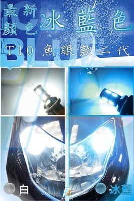 R+R LED T10 魚眼II代 小燈 方向燈 繼電器 定位燈 小炸彈 小鋼砲 CREE 大燈 1156 1157