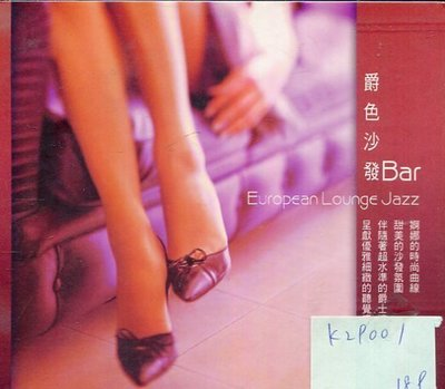 *真音樂* 爵色沙發BAR / EUROPEAN LOUNGE JAZZ 二手 K29001