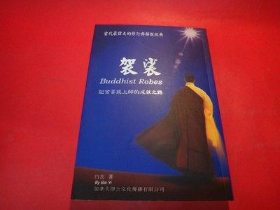 【愛悅二手書坊 22-27】袈裟:記金菩提上師的成就之路      白衣/著    加拿大淨土文化