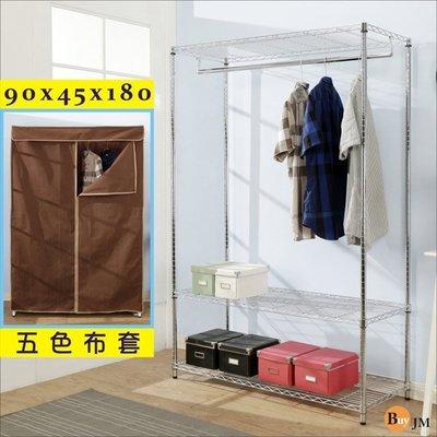 鐵力士《百嘉美》電鍍鐵力士90x45x180cm附布套三層單桿衣櫥/ 層架(咖啡色) 斗櫃 型號:I-DA-WA025C 台中市