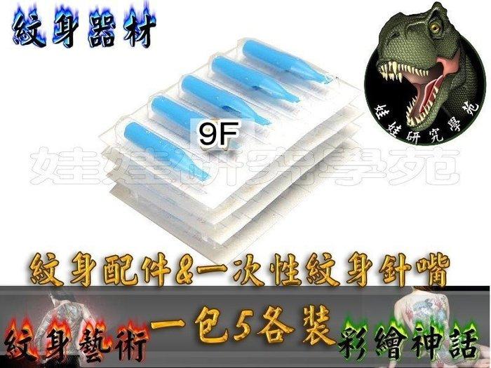㊣娃娃研究學苑㊣購滿499免運費 獨立包裝消毒安全 紋身針嘴 一包5個賣9F款 (SB276)