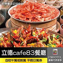 【台灣聯合訂房中心】立德國父紀念館cafe83餐廳享用自助餐1客488元(現貨)假日不加價