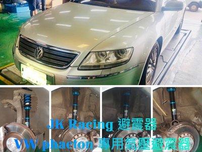 JK Racing 避震器 福斯 VW PHAETON 取代氣壓避震專用 高低軟硬可調避震器