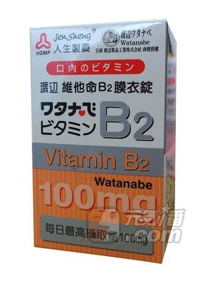 【元氣一番.com】『人生製藥 』 〈渡邊維他命B2〉   網路超低價賣出