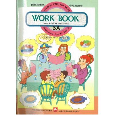 魏蘇珊美語大系Making English Mine 5A Work Book(Home Exercise)在家自學自習
