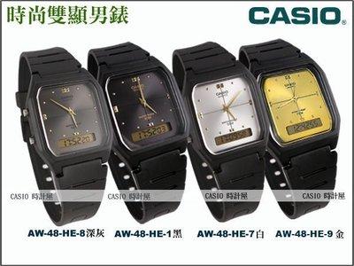 CASIO 時計屋 卡西歐手錶 AW-48HE 復古雙顯系列 男錶 膠質錶帶 碼表 鬧鈴 保固 附發票