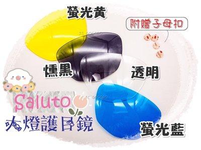 Saluto 125 大燈護目鏡 大燈護片 大燈保護 大燈鏡 台鈴 SUZUKI