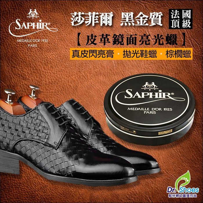 法國SAPHIR莎菲爾金質 皮革鏡面亮光蠟 亮光鞋蠟 鏡面鞋蠟 [鞋博士嚴選鞋材]