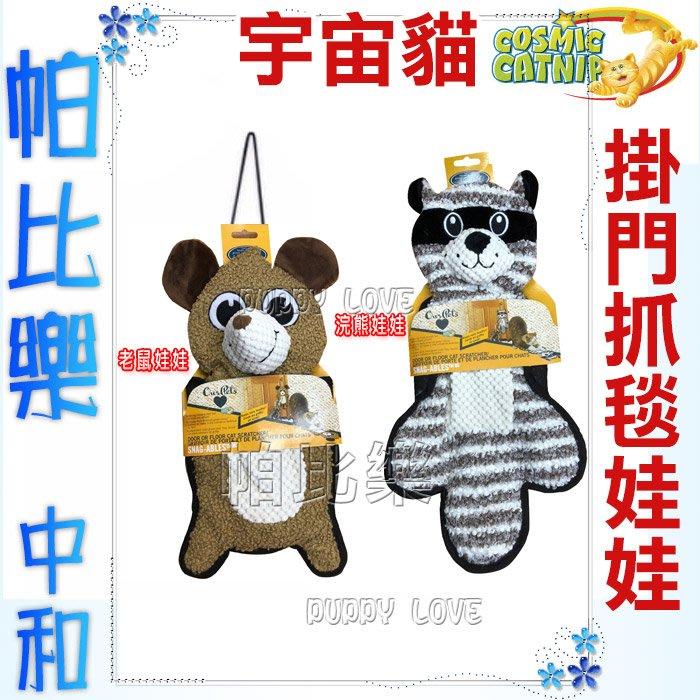 帕比樂-美國 Cosmic Catnip【宇宙貓】掛門抓毯娃娃【浣熊3612  / 老鼠3611】內含貓草 貓抓玩具