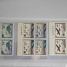 臺北版航空郵票 四方連帶廠名 回流上品