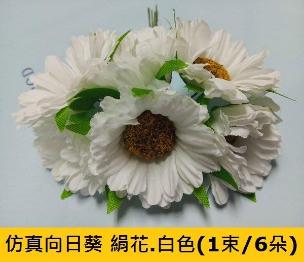 ☆創意特色專賣店☆仿真向日葵 絹花.人造花.花環材料.禮物包裝配件.拍照道具(1束/6朵)