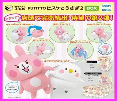 日本正版 盒玩 LINE 卡娜赫拉 P助 小兔兔杯緣子 公仔  Piske&Usa 2代 全6種販售