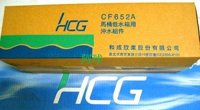 HCG 和成馬桶水箱零件 香格里拉 S140E C130E 麗佳多 S4386 C4384 C4384 CF652A
