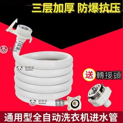 2米 *9成長度 洗衣機 洗碗機 進水管 水管 洗衣機進水管 國際 聲寶 東元 歌林 三洋 轉接頭 接頭 2m 2公尺
