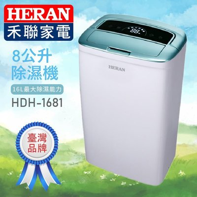 現貨供應中~8公升除濕機 HDH-1681 除濕機 乾衣/除濕/日本壓縮機/高效能 【HERAN禾聯】