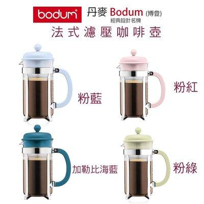 丹麥 Bodum Caffettiera Coffee Maker 1L 法式濾壓壺 法式濾壓咖啡壺