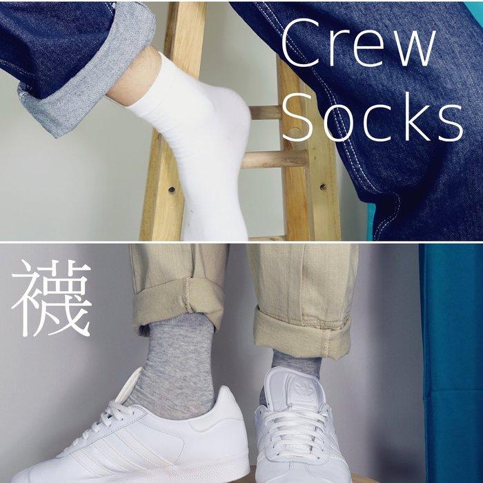 Myplace.com 秋冬簡約 Crew Socks 素面純棉【長襪 / 中筒襪】