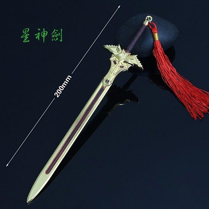斗羅武器3 龍王傳說 星神劍 20cm(贈送刀劍架)