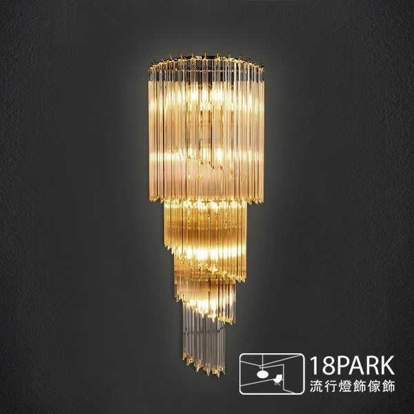 【18Park 】精緻奢華 Luxury Crystal [ 酒店大堂壁燈 ]