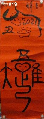 手寫春聯20x55cm小品 Q版#19 2021吉祥牛唯吾知足 $200+郵55 東森新聞報導過/壹週刊報導