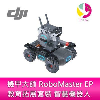 【妮可3C】機甲大師 RoboMaster EP教育拓展套裝 智慧機器人 聯強公司貨