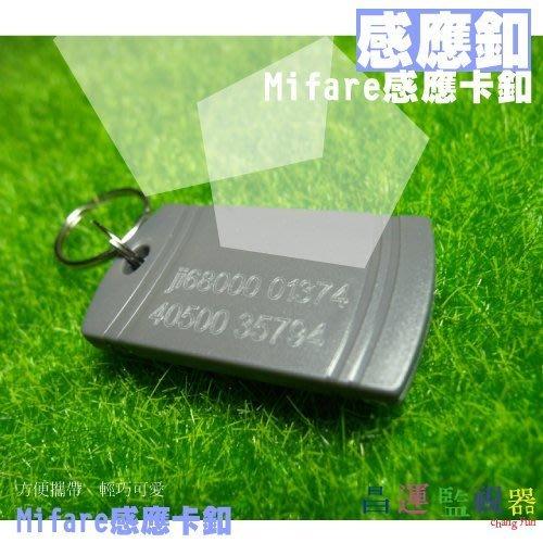 高雄/台南/屏東門禁 方扣 Mifare鑰匙圈  鑰匙圈 磁釦 感應鑰匙圈 可適用於SOYAL
