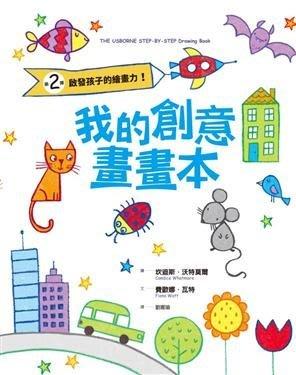 *小貝比的家*我的創意畫畫本: 啟發孩子的繪畫力!