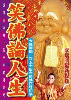笑佛論人生 香港版 李居明