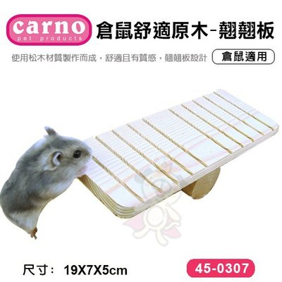 *WANG*CARNO《倉鼠舒適原木-翹翹板45-0307》倉鼠適用