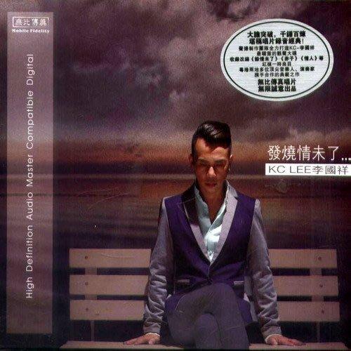 發燒情未了/李國祥---MFCD0052