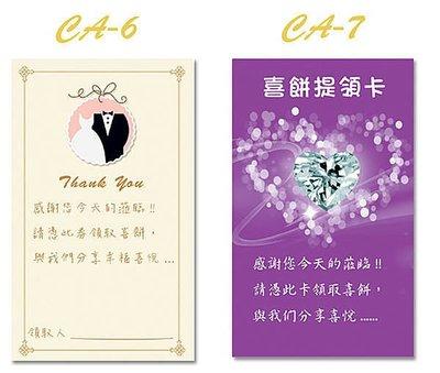 【小玲精品】婚禮喜餅領取卡/喜餅卡/囍餅兌換券/喜餅提領卡/ 婚禮小物 100張90元 可混搭