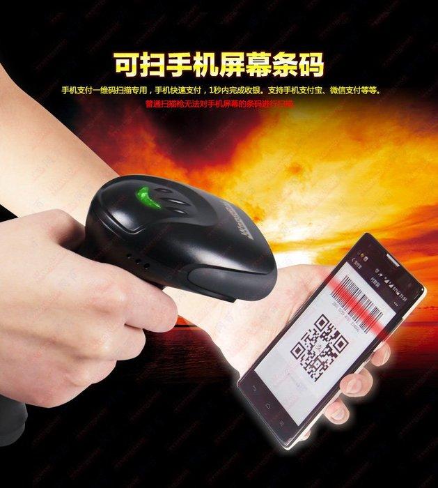 發票 7天試用 可掃手機電腦螢幕條碼 紅光雷射條碼掃描器 雷射條碼掃描器 POS CCD USB 介面